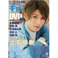 キャストサイズ  vol.20(2019 May /三才ブックス