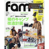fam 休日は泥んこになる。それが我が家のルール。 Summer Issue 20 /三才ブックス