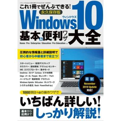 Windows 10基本&便利ワザ大全 これ1冊でぜんぶできる!永久保存版  /三才ブックス