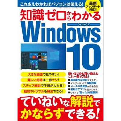 知識ゼロからわかるWindows10 最新アップデート対応!!  /三才ブックス