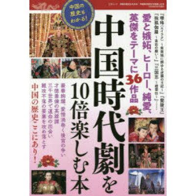 中国の歴史もわかる!中国時代劇を10倍楽しむ本   /三才ブックス