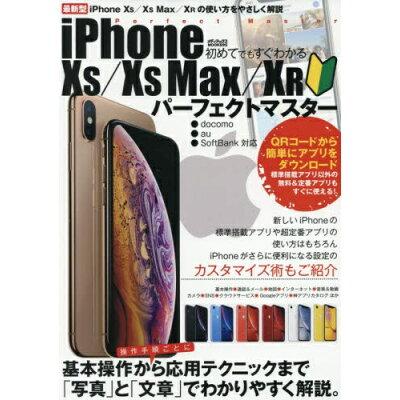 初めてでもすぐわかるiPhone Xs/Xs Max/XRパーフェクトマスター   /メディアックス