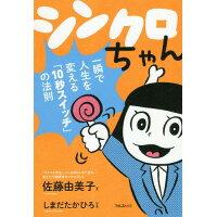 シンクロちゃん 一瞬で人生を変える「10秒スイッチ」の法則  /フォレスト出版/佐藤由美子