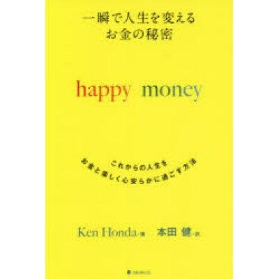一瞬で人生を変えるお金の秘密 これからの人生をお金と楽しく心安らかに過ごす方法  /フォレスト出版/Ken Honda