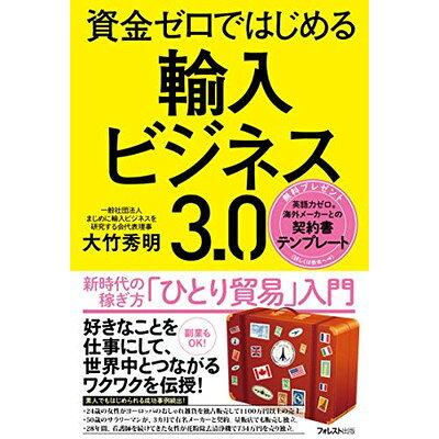 資金ゼロではじめる輸入ビジネス3.0   /フォレスト出版/大竹秀明