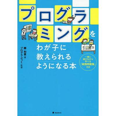 プログラミングをわが子に教えられるようになる本   /フォレスト出版/郷和貴