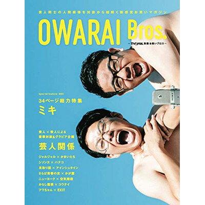 OWARAI Bros.   /東京ニュ-ス通信社
