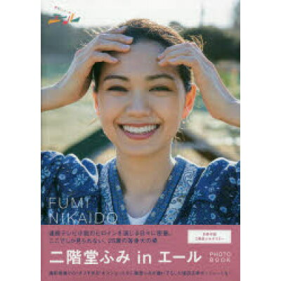 「二階堂ふみinエール」PHOTO BOOK 連続テレビ小説「エール」  /東京ニュ-ス通信社