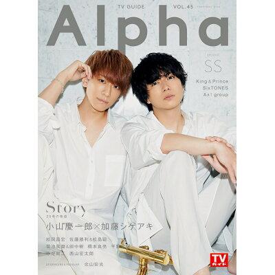 TV GUIDE Alpha EPISODE SS   /東京ニュ-ス通信社