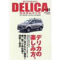 MITSUBISHI DELICAカスタムブック  VOL.11 /文友舎