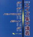 エイズ集中講義   /ア-ニ出版/北沢杏子