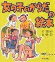 女の子のからだの絵本   /ア-ニ出版/北沢杏子