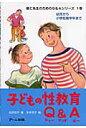 子どもの性教育Q&A(エ-) 幼児から小学校高学年まで  /ア-ニ出版/北沢杏子