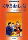 父母恩重経の話   改訂新版/青山書院/鈴木宗音