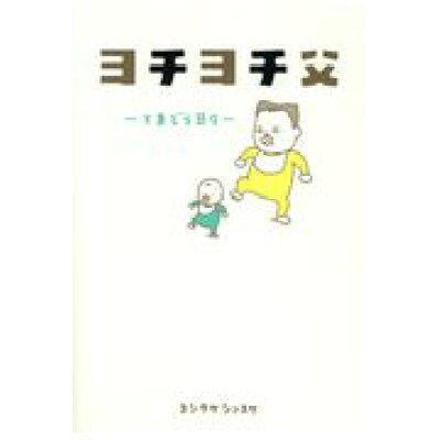 ヨチヨチ父 とまどう日々  /赤ちゃんとママ社/ヨシタケシンスケ