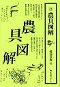 農具図解   /秋田文化出版/渡部景俊