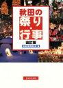 秋田の祭り・行事   改訂版/秋田文化出版/秋田県教育委員会