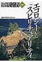 現代宗教  2010 /秋山書店/国際宗教研究所