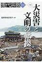 現代宗教  2012 /秋山書店/国際宗教研究所