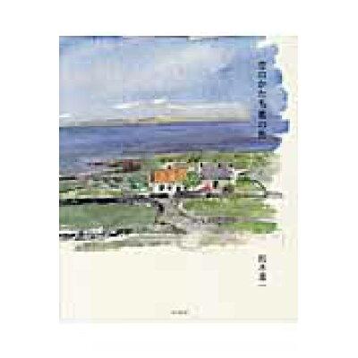 空のかたち風の色 Kiichi Suzuki Watercolour  /秋山書店/鈴木喜一