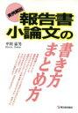 報告書・小論文の書き方まとめ方 実例解説  /明日香出版社/平田嘉男