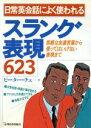日常英会話によく使われるスラング表現623 気軽な友達言葉から使ってはいけない表現まで  /明日香出版社/ピ-タ-・チェ