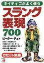ネイティブがよく使うスラング表現700   /明日香出版社/ピ-タ-・チェ