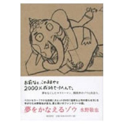 夢をかなえるゾウ   /飛鳥新社/水野敬也