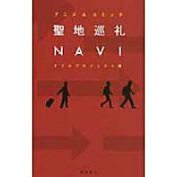 聖地巡礼NAVI アニメ&コミック  /飛鳥新社/ドリルプロジェクト