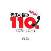 先生の悩み110番   /梓書院/陣川桂三