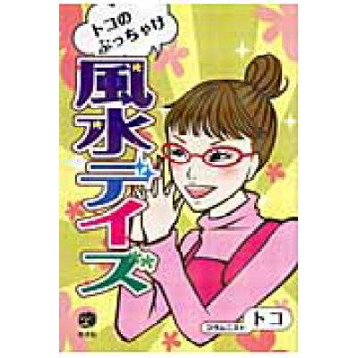トコのぶっちゃけ風水デイズ   /梓書院/トコ