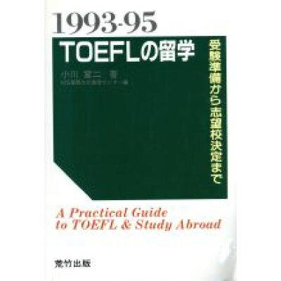 TOEFLの留学 受験準備から志望校決定まで 1993-95 /荒竹出版/小川富二
