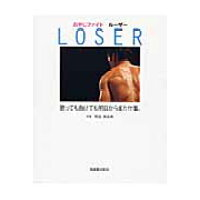 Loser おやじファイトル-ザ-  /有峰書店新社/熊谷美由希