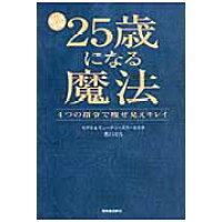 見た目年齢25歳になる魔法 4つの指令で痩せ見えキレイ  /有峰書店新社/豊川月乃