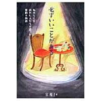 必ずいいことがある 私のもとを訪れた人たちが語った感動の物語  /有峰書店新社/宗優子