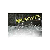 俺たちの1975ラストダンス   /有峰書店新社/多様性文化研究会