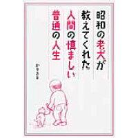 昭和の老犬が教えてくれた人間の慎ましい普通の人生   /有峰書店新社/かりさ
