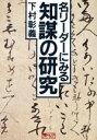 名リ-ダ-にみる知謀の研究   /アイペックプレス/下村彰義