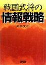 戦国武将の情報戦略   /アロ-出版社/大西文紀