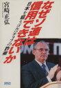 なぜソ連は信用できないか 日本を狙うゴルバチョフの詐術  /アイペックプレス/宮崎正弘