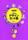 中学校&小学校高学年デザイン・カット集  3 /いかだ社