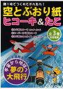 空とぶおり紙ヒコ-キ&たこ(全3巻) 図書館版  /いかだ社