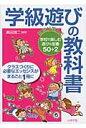 学級遊びの教科書 教師が選んだ学校で楽しむ遊びの定番50+2  /いかだ社/奥田靖二