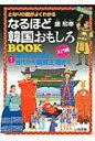 なるほど韓国おもしろBOOK となりの国がよくわかる 1 図書館版/いかだ社/康熙奉