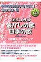 心にしみる懐かしの歌・四季の歌 高齢者10000人が選んだうたいたい歌  /いかだ社/大石亜由美
