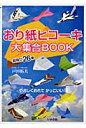 おり紙ヒコ-キ大集合BOOK 超飛び26機  /いかだ社/戸田拓夫