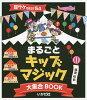 まるごとキッズマジック大集合BOOK 超ウケBEST54  /いかだ社/藤原邦恭