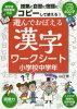 遊んでおぼえる漢字ワークシート小学校中学年 コピーして使える!  /いかだ社/山口理
