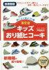 [図書館版]キッズおり紙ヒコーキ滞空型 長くよく飛ぶ20機  /いかだ社/戸田拓夫