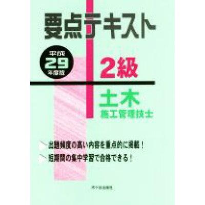 2級土木施工管理技士要点テキスト  平成29年度版 /市ケ谷出版社/米川誠次